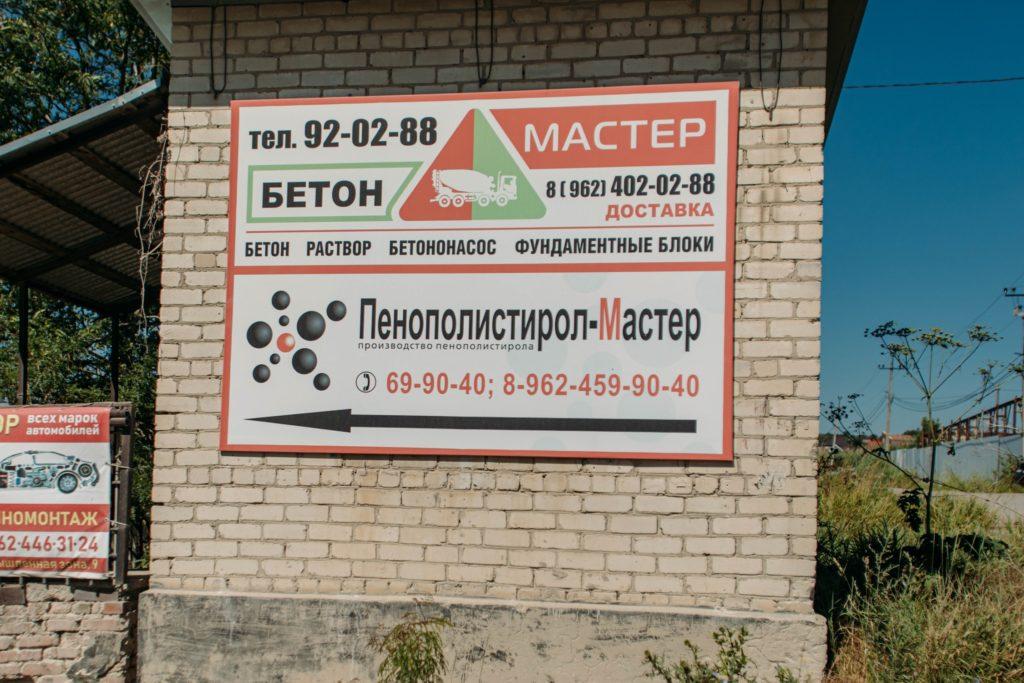 пенопласт опт ставрополь
